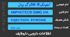 آمفوتک® 50م گ ویال